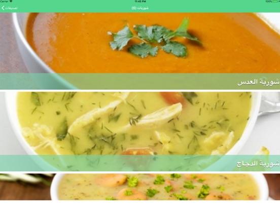 المطبخ العربي : وصفات الطبخ screenshot 6