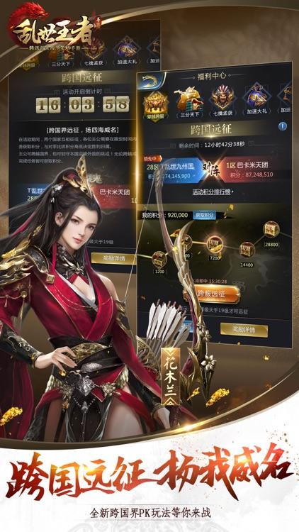 乱世王者 screenshot-4