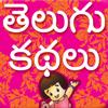 Telugu Stories for Kids
