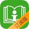小说阅读器-全本小说电子书小说软件阅读器