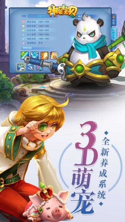 神宠宝贝 screenshot-1