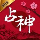 占神: 占いの完全版 icon
