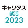 DISCO Inc. - キャリタス就活2023 アートワーク