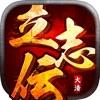 大清立志伝〜Legend of Qing Dynasty - iPhoneアプリ