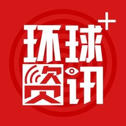 国际资讯_环球资讯 - 中国国际广播电台 by CRI NEWS RADIO