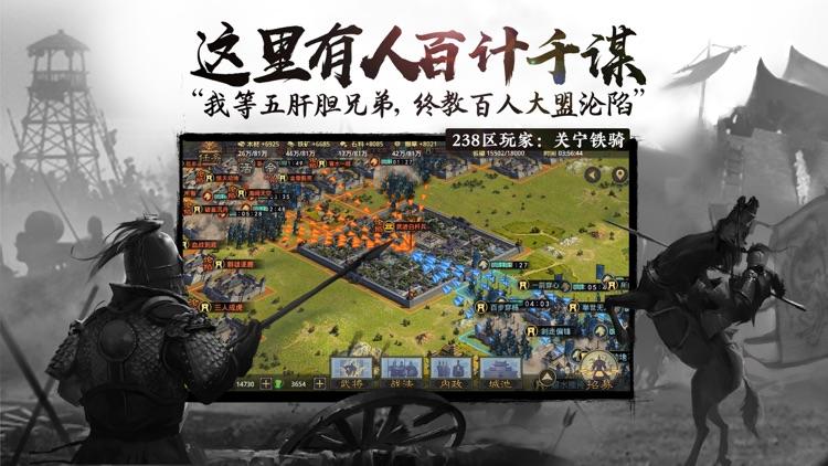 率土之滨 screenshot-1