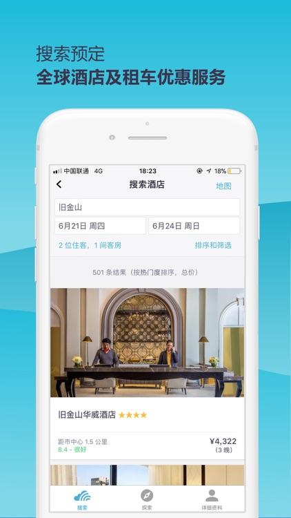 天巡旅行 screenshot-6