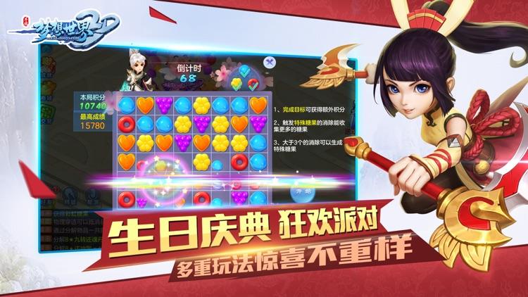 梦想世界3D回合-周年庆典狂欢 screenshot-0