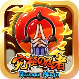 Ultimate Ninja(究极の忍者)