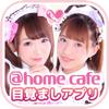 @ほぉ〜むカフェ 目覚ましアプリ hito...