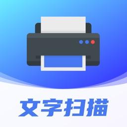 扫描仪-文字识别&文件扫描
