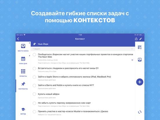 Хаос-контроль™ Premium Скриншоты15