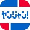 ヤンジャン!- 週刊ヤングジャンプ公式マンガアプリ