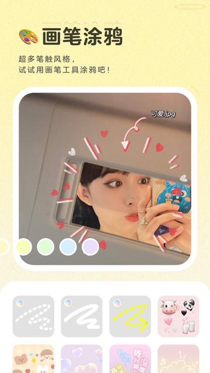 黄油相机 screenshot-5
