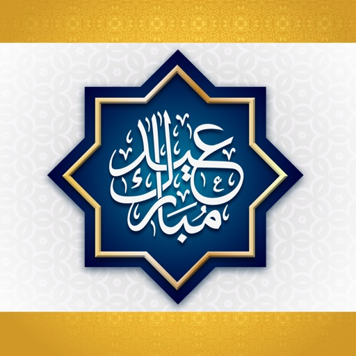 Eid Mubarak Greeting Cards +
