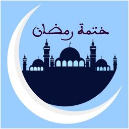 Ramadan 5atma