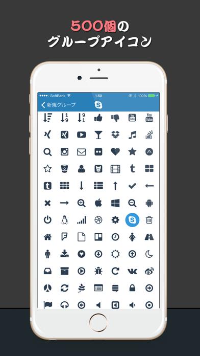 GContact Lite - 連絡先のグループ管理 ScreenShot3