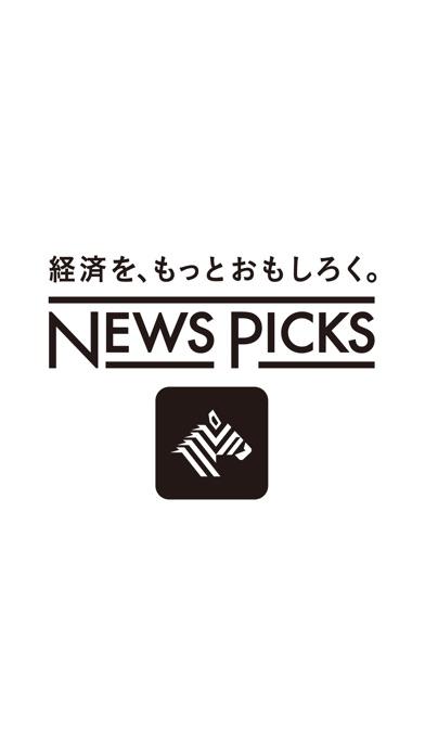 NewsPicks(ニューズピックス)スクリーンショット