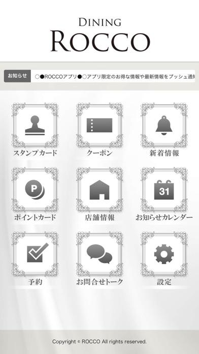 DINING ROCCO(ダイニングロッコ) screenshot two