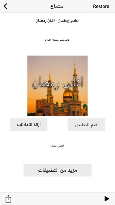 اغاني رمضان الكاملةلقطة شاشة3