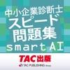 中小企業診断士スピード問題集SmartAI-2021年度版