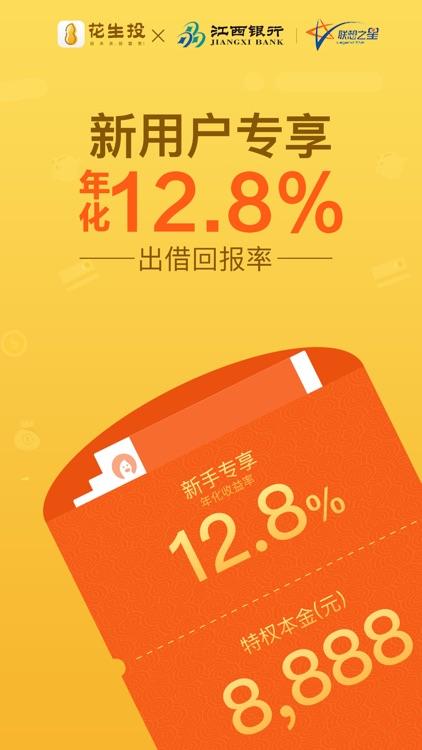花生投-活期收益p2p投资理财产品
