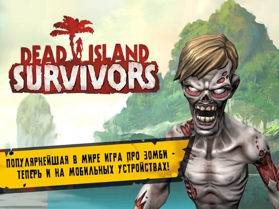Dead Island: Survivors на iPad