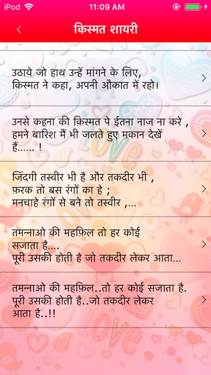 50,000+ Shayari Neighbourly screenshot-4