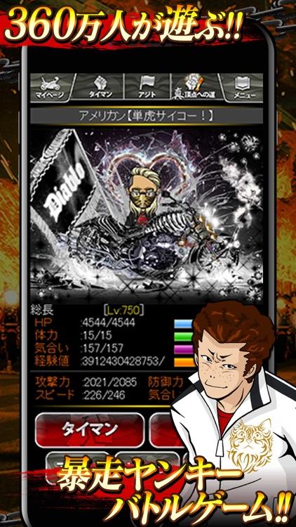 暴走列伝 単車の虎 screenshot-0