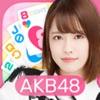AKB48のどっぼーん!ひとりじめ! - iPadアプリ