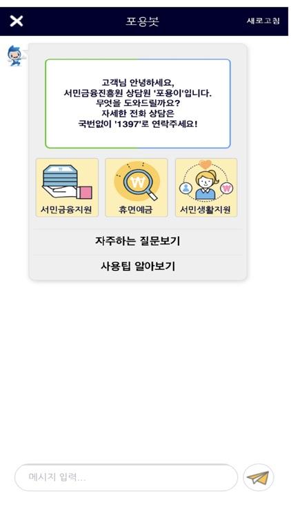 서민금융진흥원 screenshot-3