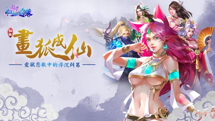 仙狐情緣 screenshot-0