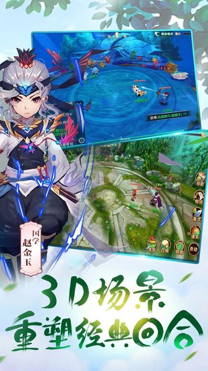 如梦大唐令-西游之仙侠手游 screenshot-4