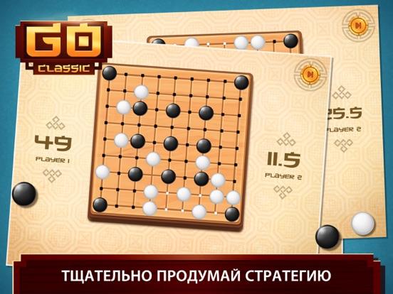 ГО - Настольная Китайская Игра для iPad