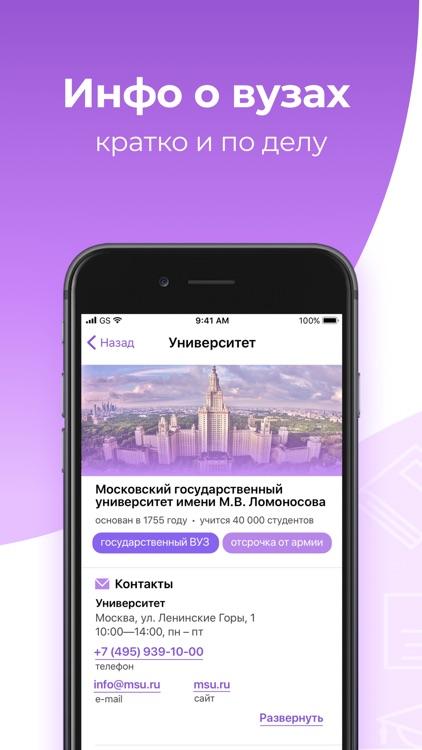 Абитуриент РФ screenshot-3