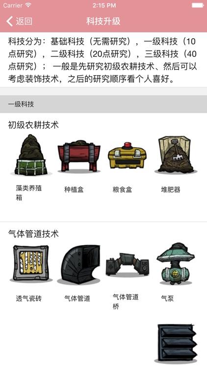 盒子攻略 for 缺氧游戏 screenshot-3
