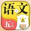 小学语文五年级上册下册-人教版课本同步学习机点读App