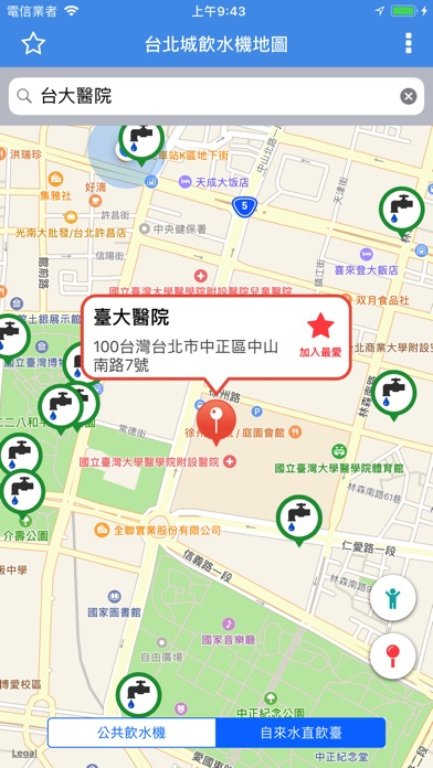 台北城飲水機地圖屏幕截圖3