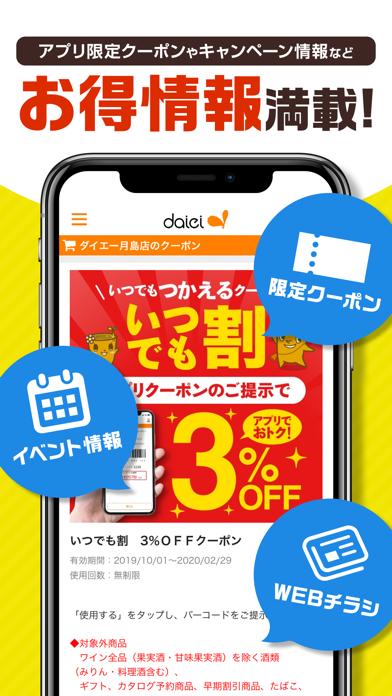 ダイエー クーポンが届く特売クーポン アプリのおすすめ画像3