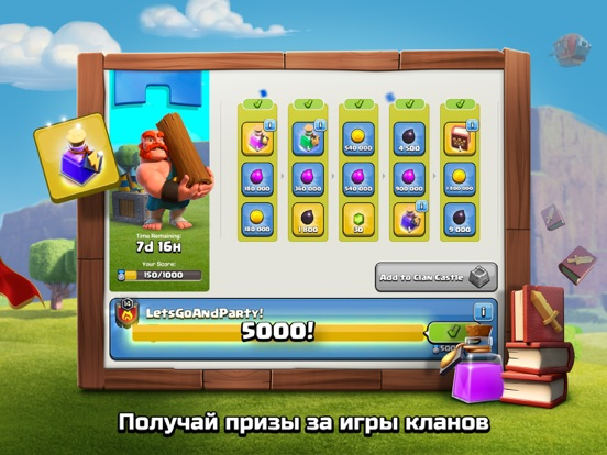 Скачать Clash of Clans
