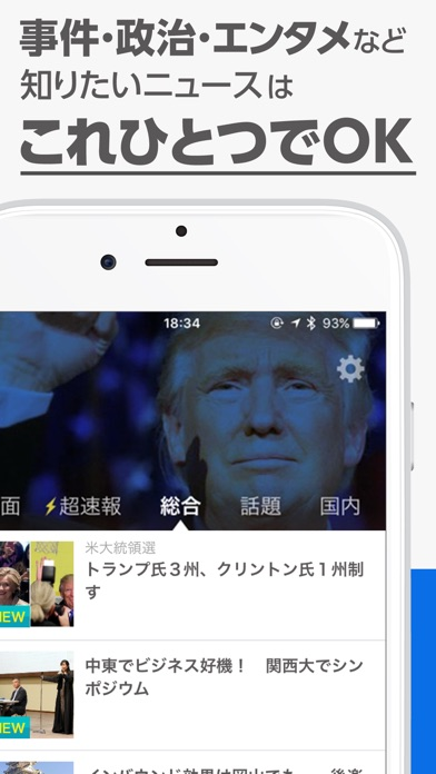 産経プラス - 産経新聞グループのニュースアプリ ScreenShot1