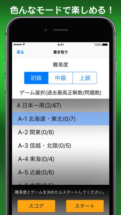 書き取り日本一周【広告付き】 ScreenShot1