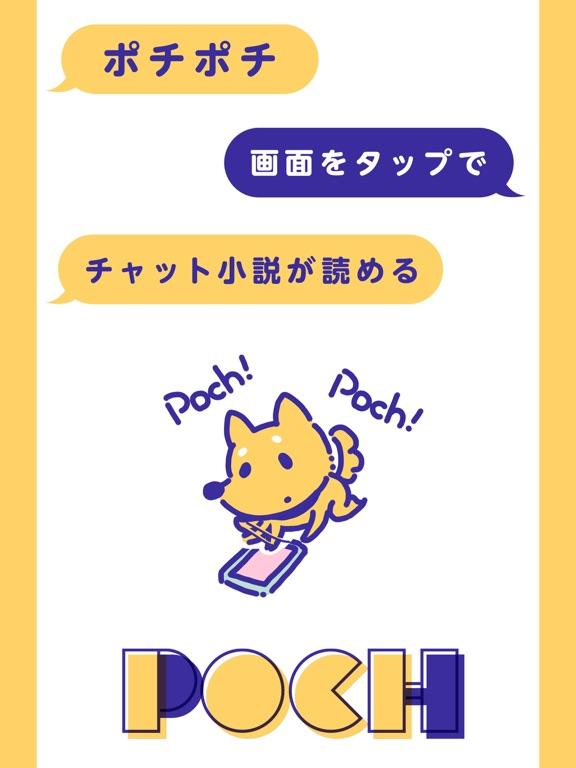 POCH - 夢小説機能対応チャット小説のおすすめ画像1