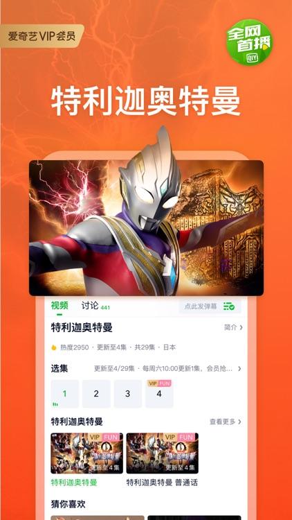 爱奇艺-八角亭谜雾全网独播 screenshot-6