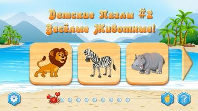 Скриншот Детские пазлы #2, полная игра