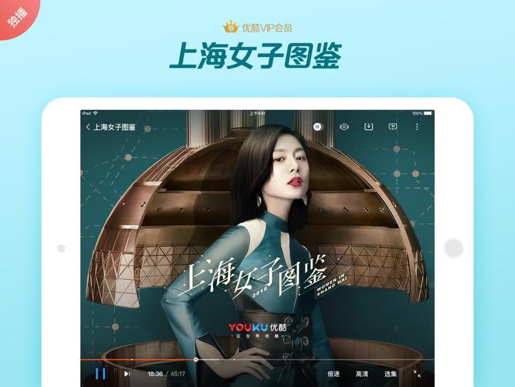 优酷视频HD-乡村爱情12精彩呈现