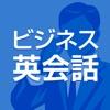 ビジネス英会話 - iPadアプリ