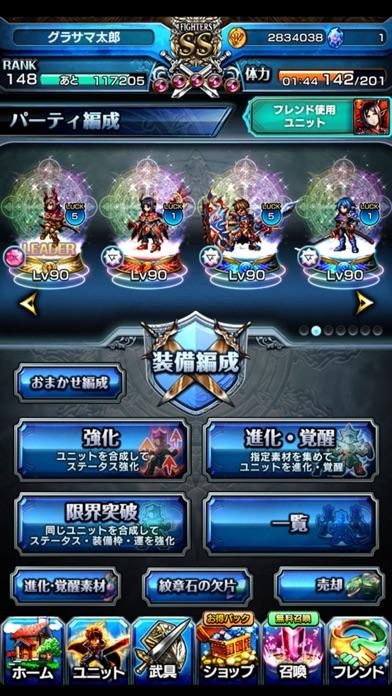 王道RPG グランドサマナーズのスクリーンショット5