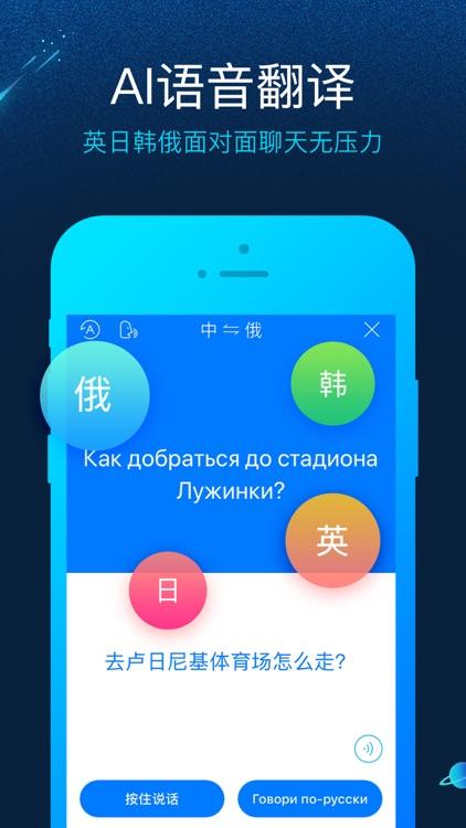 讯飞输入法-智能语音输入和表情斗图神器 screenshot-3