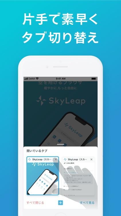SkyLeap screenshot-6